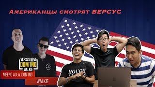 Американцы смотрят VERSUS BPM: Meeno a.k.a. Dom1no VS Walkie