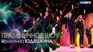 "Soprano Турецкого - ""Рио"" (Шоу Валентина Юдашкина 2016)"