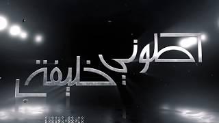 Promo - طوني خليفة - حلقة 17-12-2018