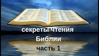 как читать Писание! (Библию) Часть 1