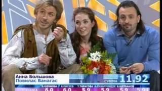 Большова Ванагас