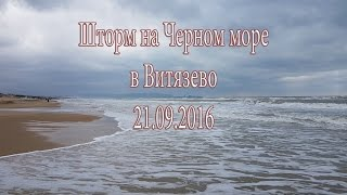 Шторм на черном море в Витязево, очень красиво 21.09.2016(Приезжая на отдых и застав такой красивый шторм, на нашем побережье, можно просто наслаждаться прогулками..., 2016-09-21T10:29:51.000Z)
