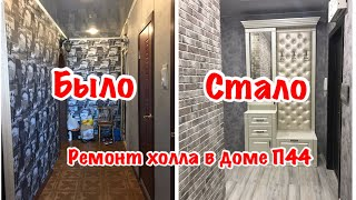 #Ремонт холла и коридора дом серии П44 до и после #ремонт #переделка #демонтаж
