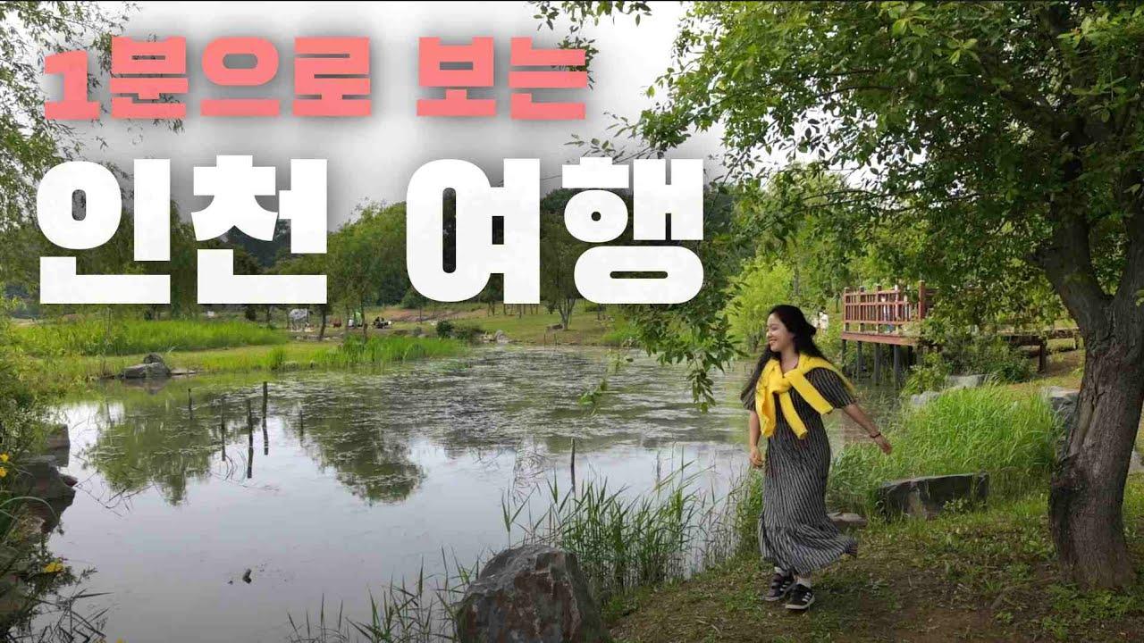 1분으로 보는 인천 여행