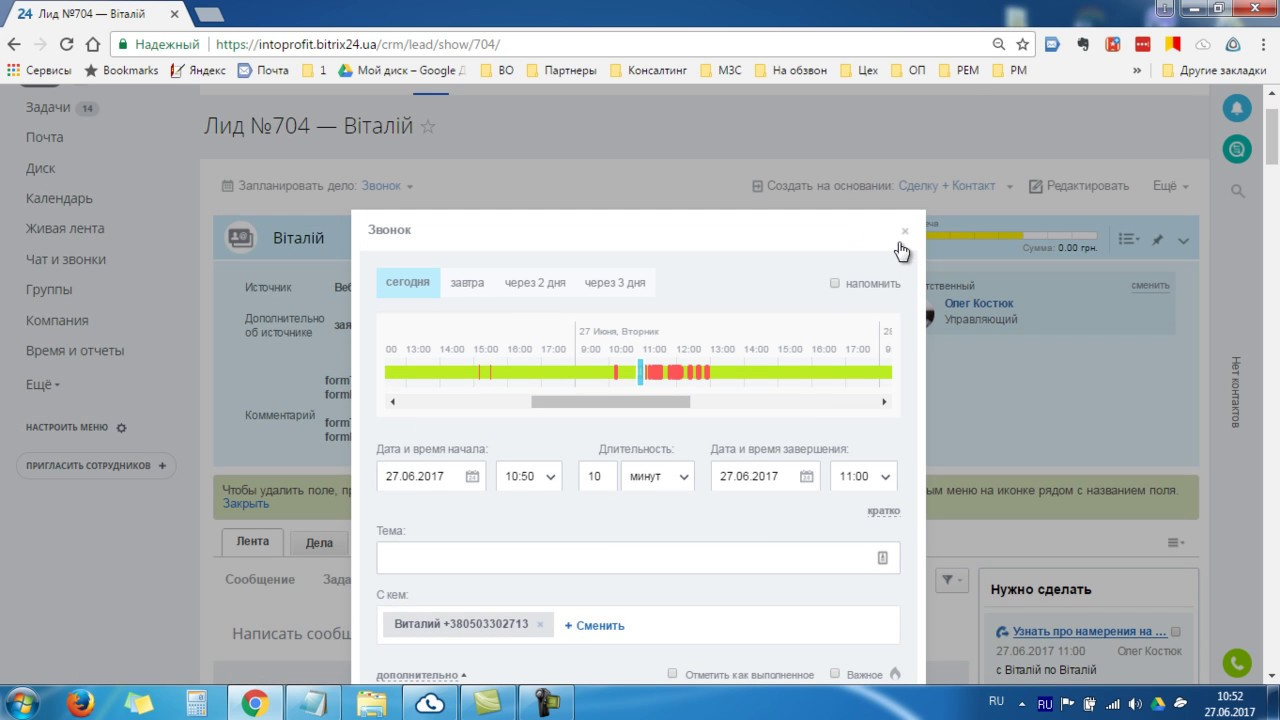 Обзор crm битрикс24 главный модуль битрикс настройки