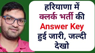 Haryana Clerk Bhrti Exam Answer Key Out Now - Check Your Answer Key - SSSC Clerk Exam Answer Key