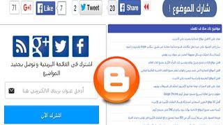 الدرس 62: اضافة ازرار مشاركة ومتابعة للصفحات الاجتماعية + صندوق الاشتراك ومواضيع ذات صلة فى بلوجر