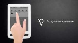 Компанія PocketBook сенсорний люкс 3 БГ