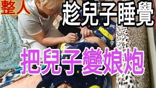 爸爸復仇 把兒子擦指甲油 讓他上學被笑【整人】