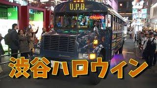 2018年10月27日 20時頃の渋谷センター街付近の様子。 DA PUMPのUSAを流...