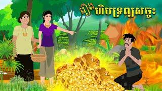 រឿង ហិបទ្រព្យសច្ចះ | និទានកុមារ | Khmer Fairy 2021 , NITEAN KOMA