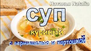 Куриный суп с картошкой и вермишелью.