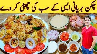Chicken Biryani Special Method Ijaz Ansari  چکن بریانی بنانے کا مختلف طریقہ  Best Biryani Ever
