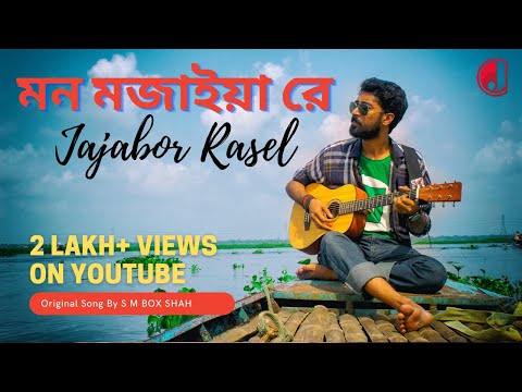 Mon Mojaia Re || Jajabor Rasel || Folk Cover || Jajabox || 2017 ||