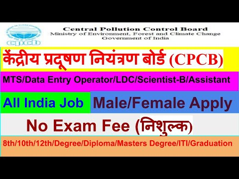 cpcb-recruitment-2020-:-mts,-deo,-ldc,-scientist-b-post-¦¦-cpcb-notification,-eligibility-&-salary