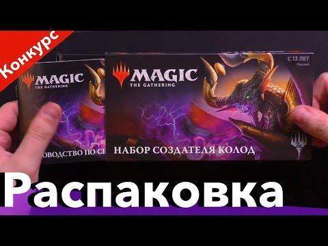 Как играть в Magic собирать