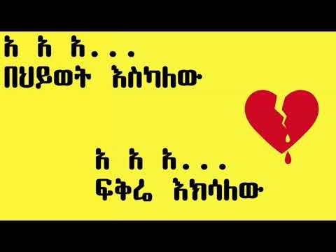 Tamrat Desta Ahun Teredahut - Lyrics