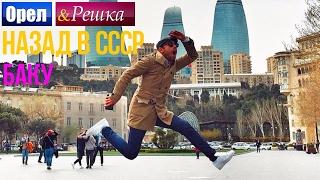 Баку - Орел и Решка. Назад в СССР - Интер(Команда