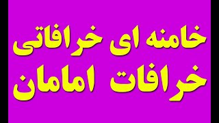 عبدالکریم سروش: امامان برتر از زمان و مکان نبودند، خامنه ای خرافاتی است
