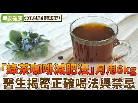 「綠茶咖啡減肥法」月甩6kg,醫生揭密正確喝法與禁忌【早安健康】