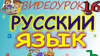 Русский язык. Видеоурок 16