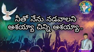 6:13 నీతో నేను నడువాలని.. Neetho Nenu Naduvaalani   Telugu Christian Song