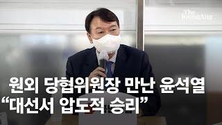 윤석열, 서울 강북 공략…원외 당협위원장 만나 &quo…