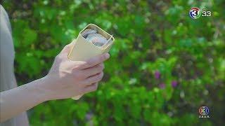FIN | กล่องชากล่องนี้มันเป็นของแสลงสำหรับครอบครัวผม | ประกาศิตกามเทพ | Ch3Thailand