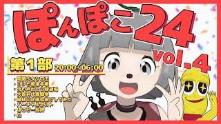 Gambar cover 【24時間生放送】第1部 #ぽんぽこ24 vol.4 あつまれパーリナイッ!!