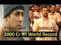 Box Office Collection Of TubeLight And Dangal Movie 2017 mp3 indir