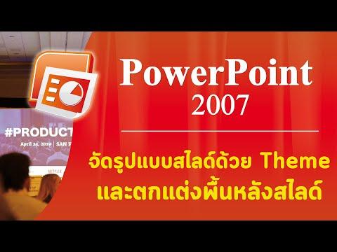 การใช้งาน PowerPoint 2007 ตอนที่ 7 -จัดรูปแบบสไลด์ด้วย Theme และตกแต่งพื้นหลังสไลด์