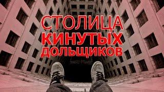 Столица кинутых дольщиков   Аналитика Юга России