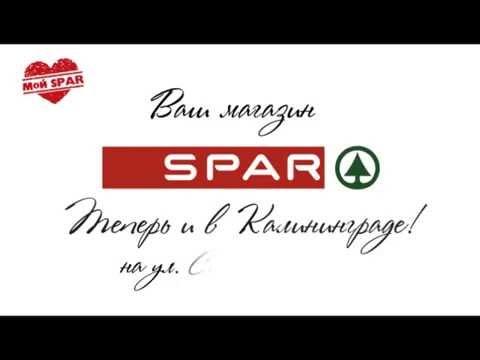 Spar Kaliningrad (Berlin)