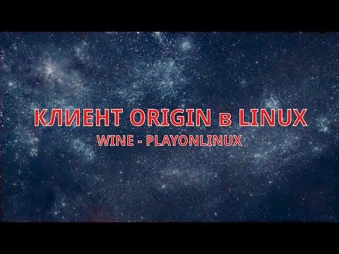 Клиент Origin в Linux.