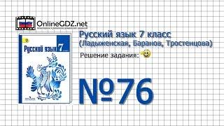 Задание № 76 — Русский язык 7 класс (Ладыженская, Баранов, Тростенцова)