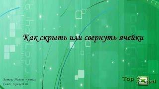 видео Сетка на листе Excel - скрыть, отобразить, печатать