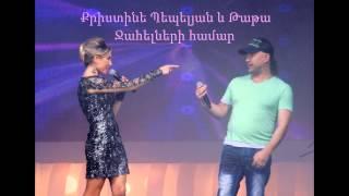 Christine Pepelyan & Tata - Jahelneri Hamar // Audio //