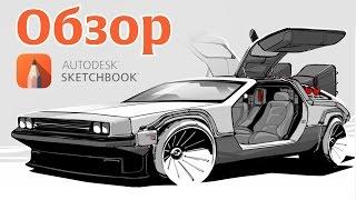 Oбзор Sketchbook Pro