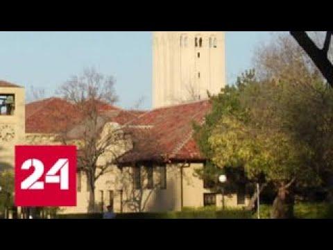 Госдеп запретил: студенты Стэнфордского Университета США не приедут в Россию - Россия 24