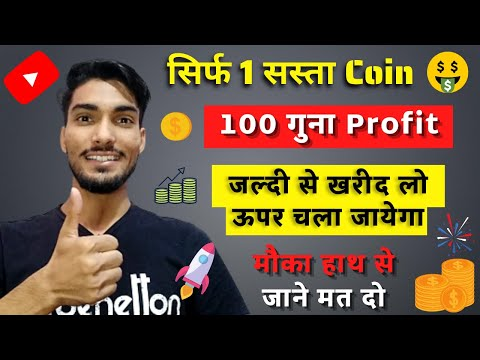 Holochain Low Price Coin Make You Rich In 2021   Best Cryptocurrency   Holochain Set To EXPLODE