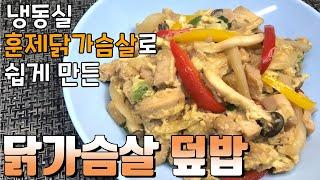 냉동실 훈제닭가슴살로 쉽게 만든 닭가슴살 덮밥