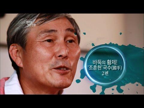 [브라보 멋진인생2-2] 바둑의 황제! 조훈현 국수(國手) 2편