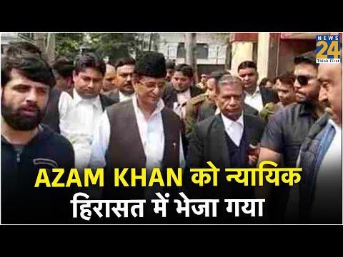 Azam Khan को न्यायिक हिरासत में भेजा गया