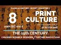 Class 10   History   Chap 7   Print Culture   The 19th Century   CBSE   NCERT