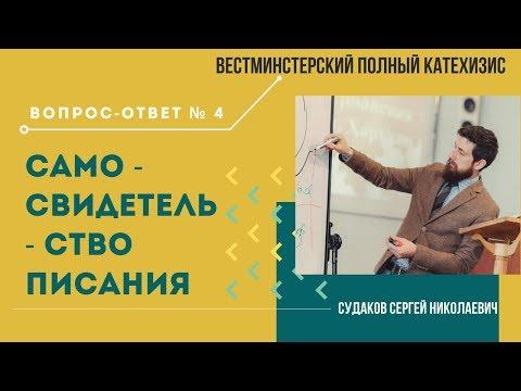 Самосвидетельство Писания // Судаков С. Н.