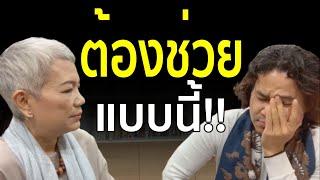 เทคนิคช่วยคนขั้นเทพ จากสุดยอดโค้ชของไทย - Jimi the Coach