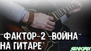 Фактор-2 ВОЙНА НА ГИТАРЕ | medium level guitar play cover/кавер | fingerstyle |SENIORIX