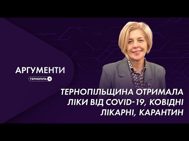 Тернопільщина отримала ліки від COVID-19, ковідні лікарні, карантин | Аргументи 12.10.2021