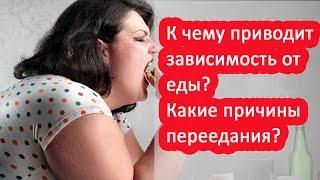 Зависимость от еды? Пищевая зависимость? Причины переедания #зависимостьеды #переедание