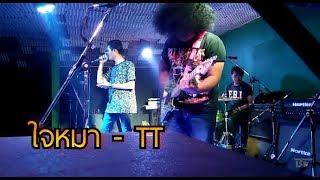 ใจหมา - T_T ทีที ( COVER ) | BEST Official